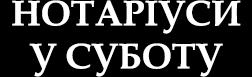 Нотаріус субота Київ