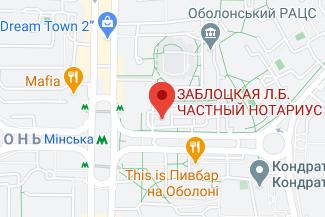 Нотариус в субботу в Оболонском районе - Заблоцкая Лариса Борисовна