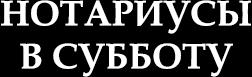 Нотариус суббота Киев